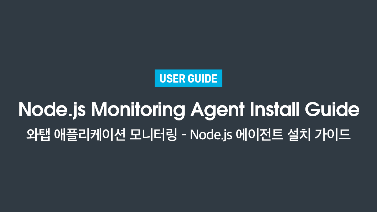 whatap application monitoring guide